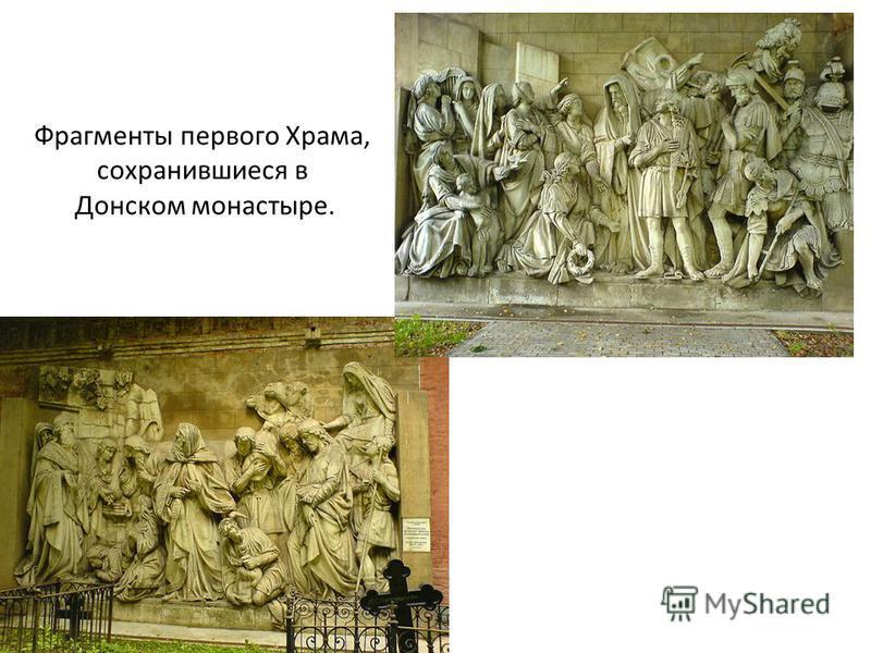 Фрагменты первого Храма, сохранившиеся в Донском монастыре.