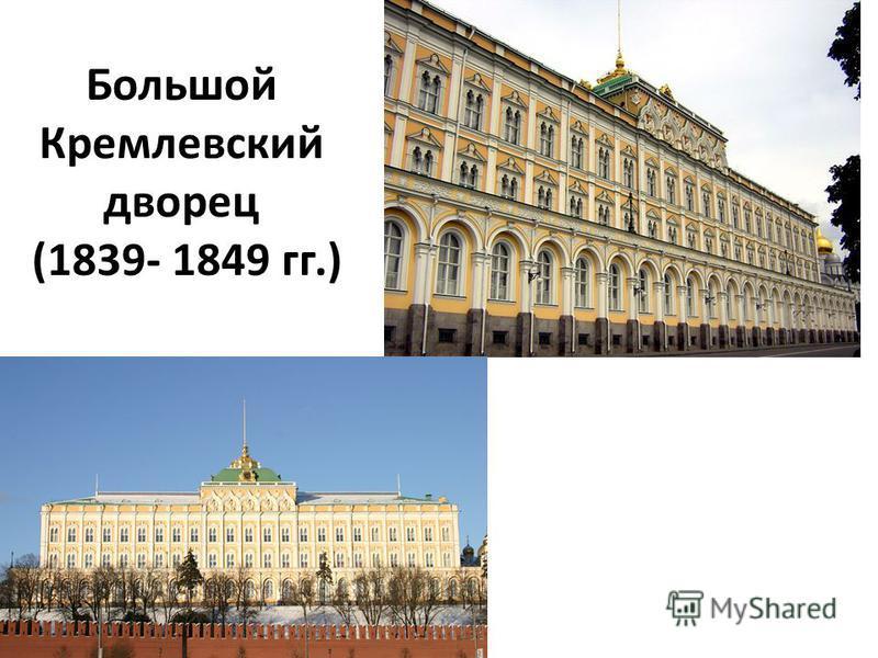 Большой Кремлевский дворец (1839- 1849 гг.)