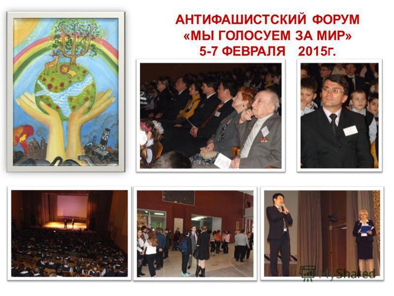 АНТИФАШИСТСКИЙ ФОРУМ «МЫ ГОЛОСУЕМ ЗА МИР» 5-7 ФЕВРАЛЯ 2015 Г.