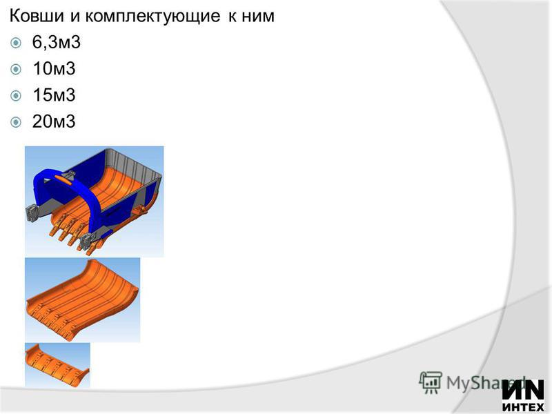 Ковши и комплектующие к ним 6,3 м 3 10 м 3 15 м 3 20 м 3