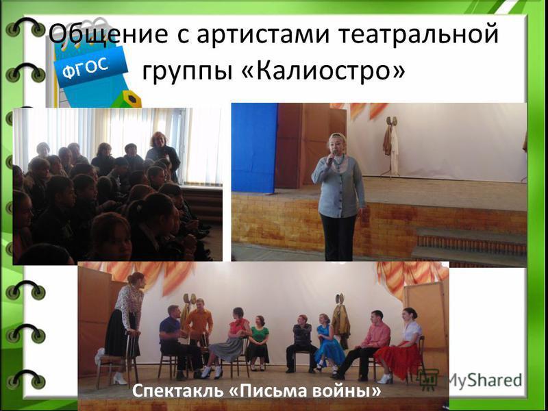Общение с артистами театральной группы «Калиостро» Спектакль «Письма войны»