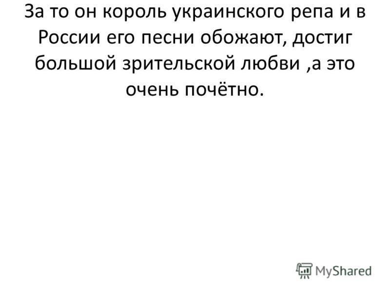 Пусть и ЯрмаК не эстрадная звезда. За то он король украинского репа и в России его песни обожают, достиг большой зрительской любви,а это очень почётно.