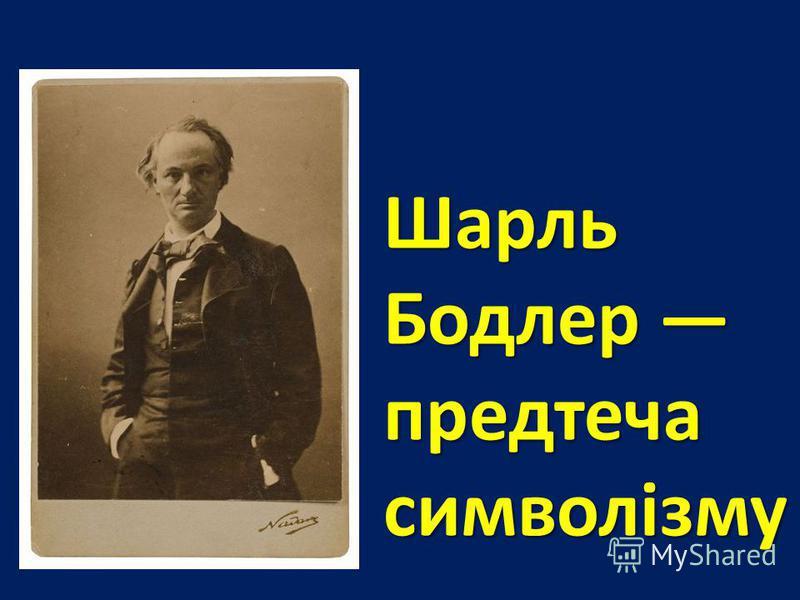 Шарль Бодлер предтеча символізму