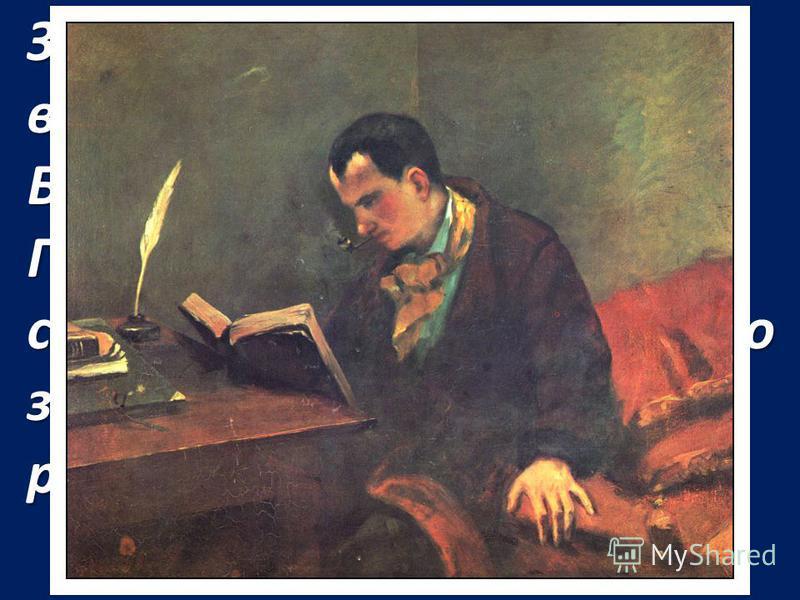 Збірка Квіти Зла, що вийшла у 1857 р., зробила Бодлера відомим. Після появи цієї славнозвісної збірки митцю залишалося жити ще 10 років і два місяці.