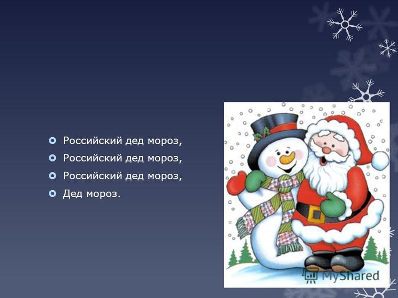 Российский дед мороз, Дед мороз.