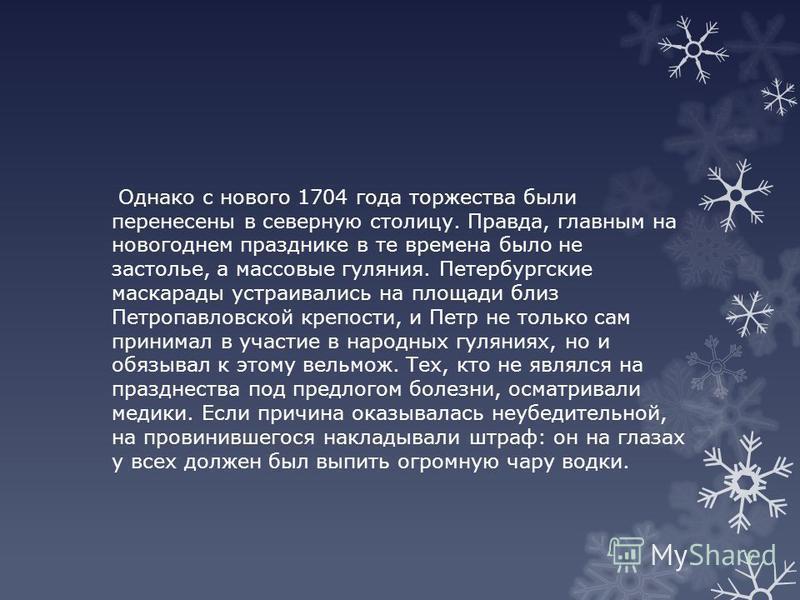 Однако с нового 1704 года торжества были перенесены в северную столицу. Правда, главным на новогоднем празднике в те времена было не застолье, а массовые гуляния. Петербургские маскарады устраивались на площади близ Петропавловской крепости, и Петр н