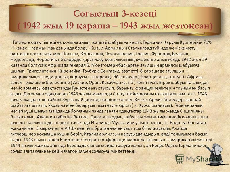 Со ғ ысты ң 3-кезе ң і ( 1942 жыл 19 қ араша – 1943 жыл желто қ сан) Гитлерге одақ тізгінді өз қолына алып, жаппай шабуылға көшті. Германия Қарулы Күштерінің 71% - і кеңес – герман майданында болды. Қызыл Армияның Сталинград түбінде жеңіске жетуі пар