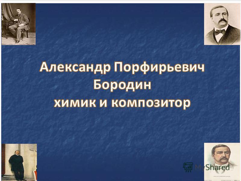 Александр Порфирьевич Бородин Характеристика творчества 1