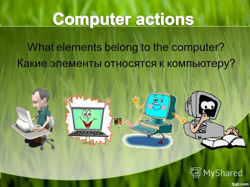 What elements belong to the computer? Какие элементы относятся к компьютеру?