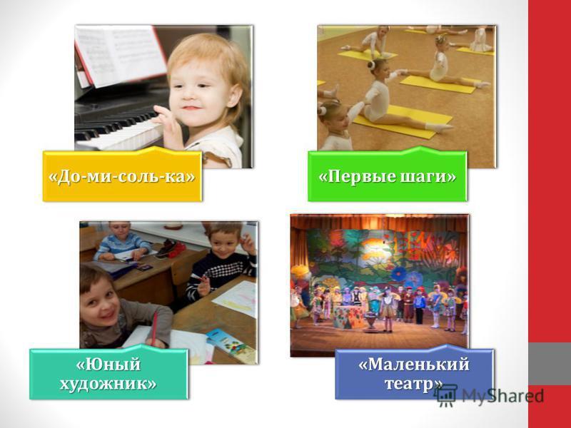 «До-ми-соль-ка» «Первые шаги» «Юный художник» «Маленький театр»
