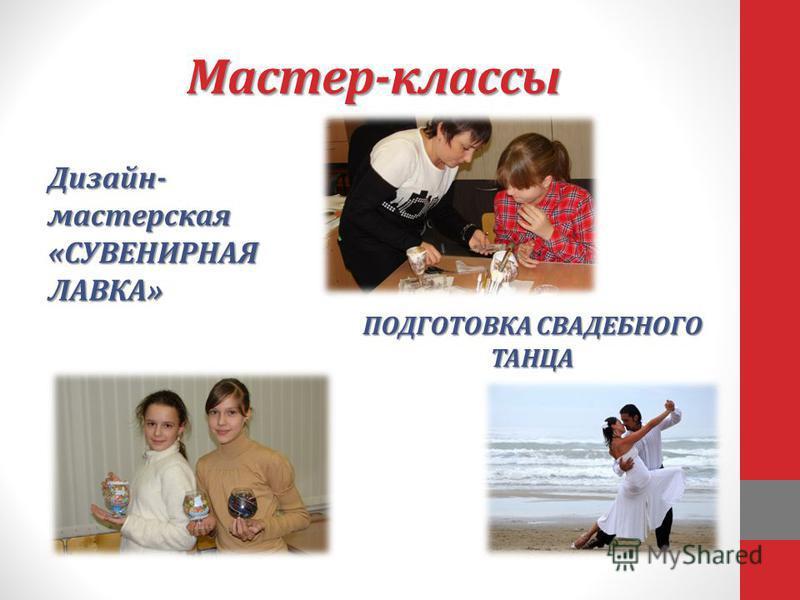 Мастер-классы Дизайн- мастерская «СУВЕНИРНАЯ ЛАВКА» ПОДГОТОВКА СВАДЕБНОГО ТАНЦА