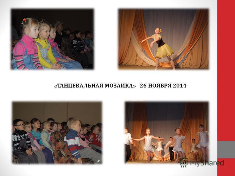 «ТАНЦЕВАЛЬНАЯ МОЗАИКА» 26 НОЯБРЯ 2014