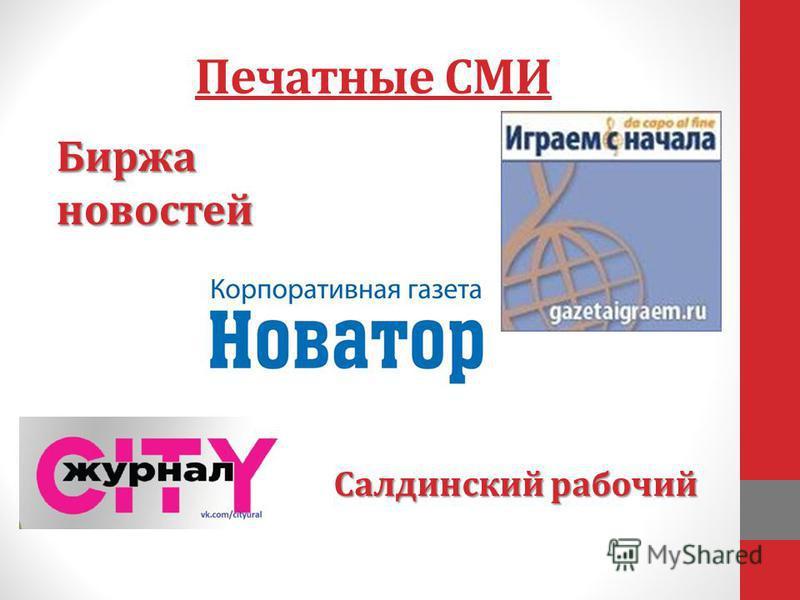 Печатные СМИ Салдинский рабочий Биржа новостей