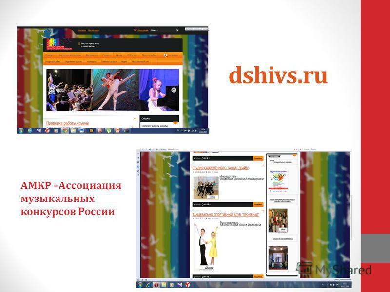 dshivs.ru АМКР –Ассоциация музыкальных конкурсов России