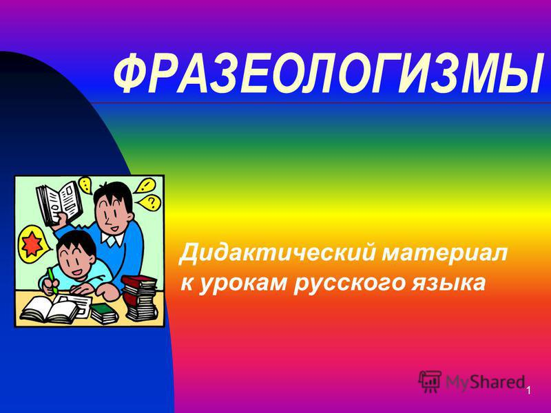 1 ФРАЗЕОЛОГИЗМЫ Дидактический материал к урокам русского языка