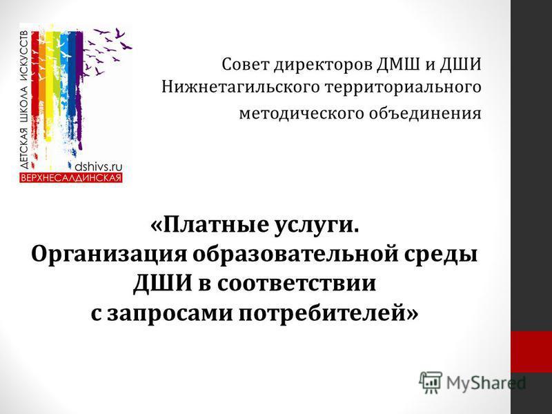 Совет директоров ДМШ и ДШИ Нижнетагильского территориального методического объединения «Платные услуги. Организация образовательной среды ДШИ в соответствии с запросами потребителей»