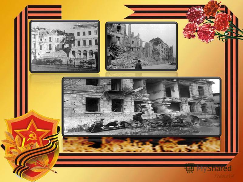 Война разрушила всё