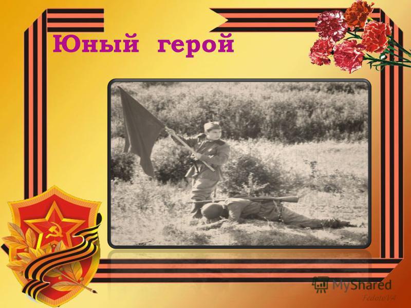 Сын полка Юный партизан Юные солдаты