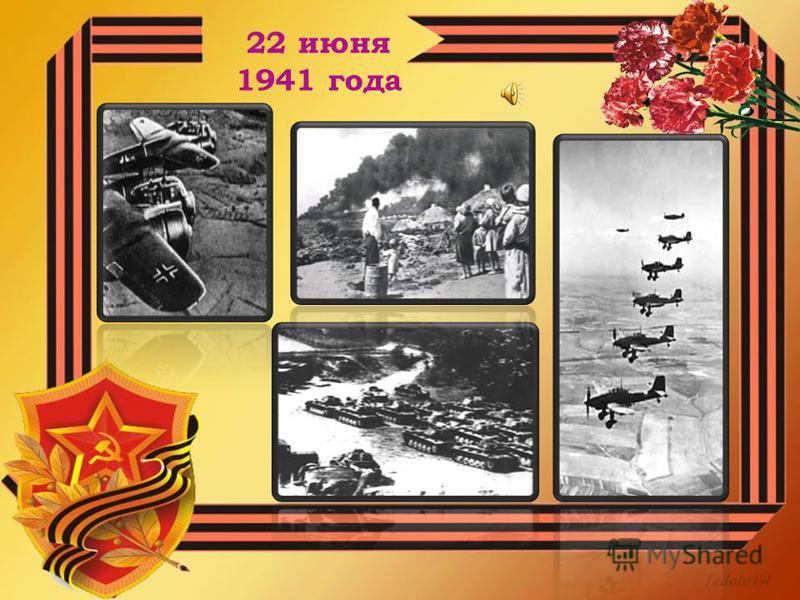 Начало войны Раннее утро 22 июня 1941 года