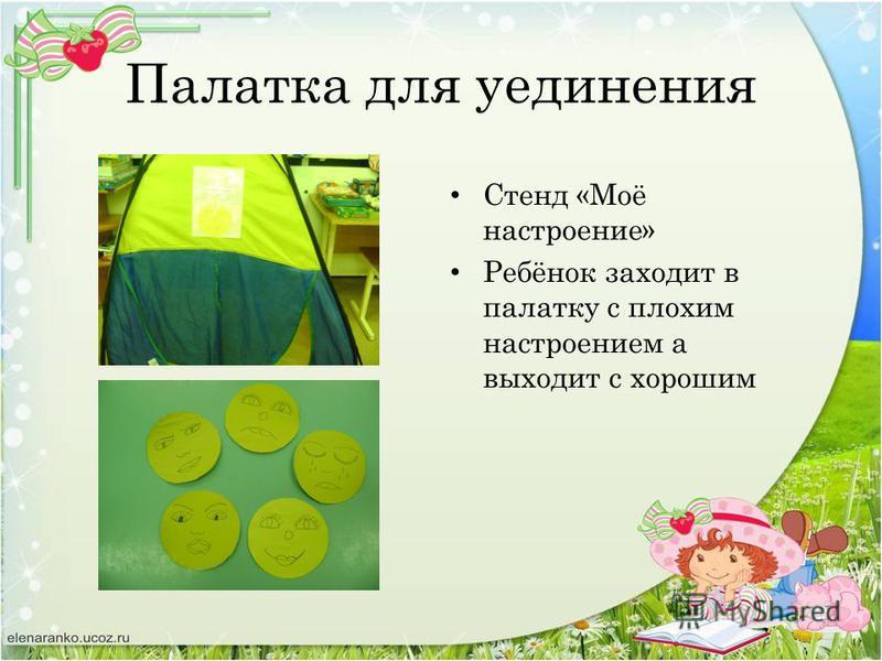 Палатка для уединения Стенд «Моё настроение» Ребёнок заходит в палатку с плохим настроением а выходит с хорошим