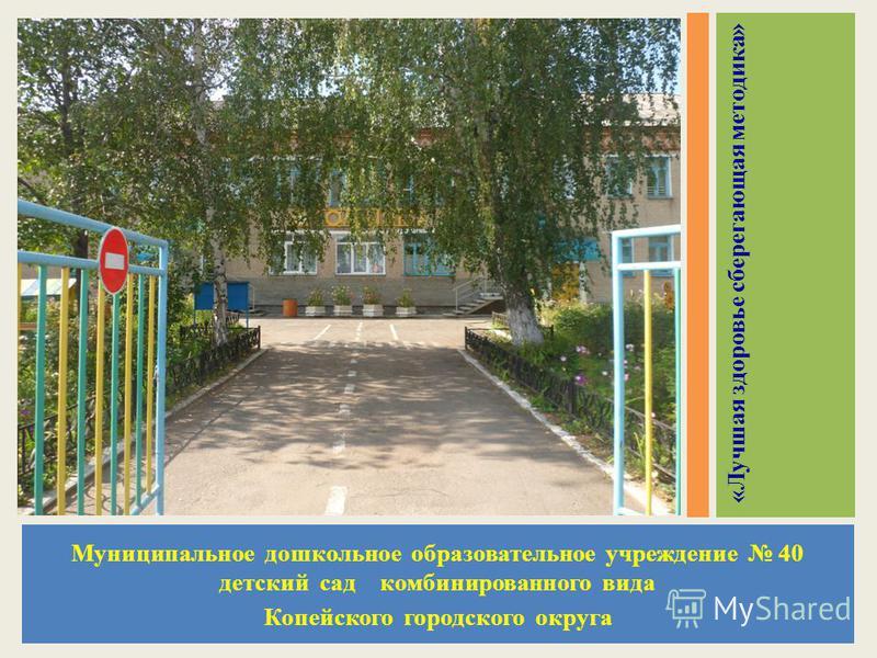 Муниципальное дошкольное образовательное учреждение 40 детский сад комбинированного вида Копейского городского округа «Лучшая здоровье сберегающая методика»