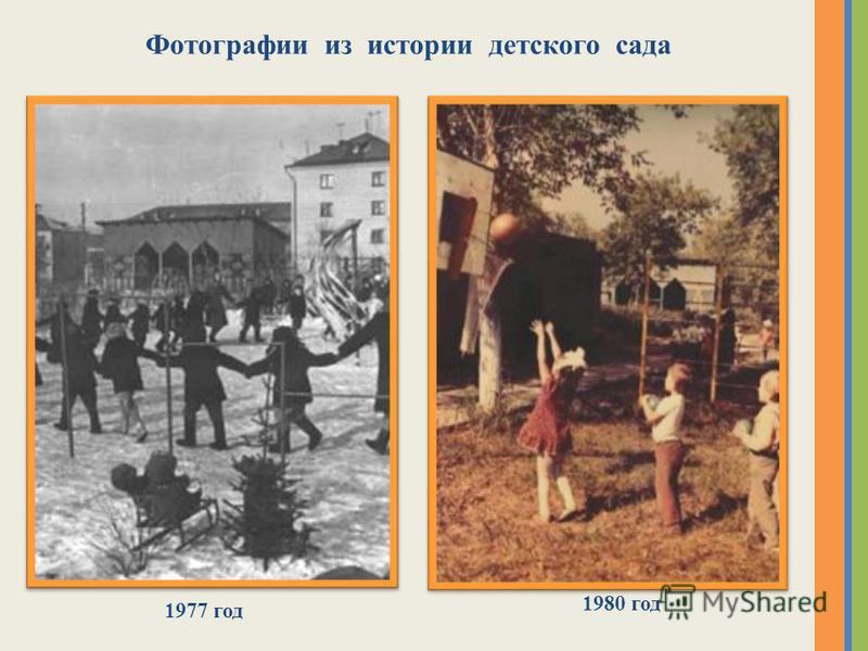 1977 год 1980 год Фотографии из истории детского сада