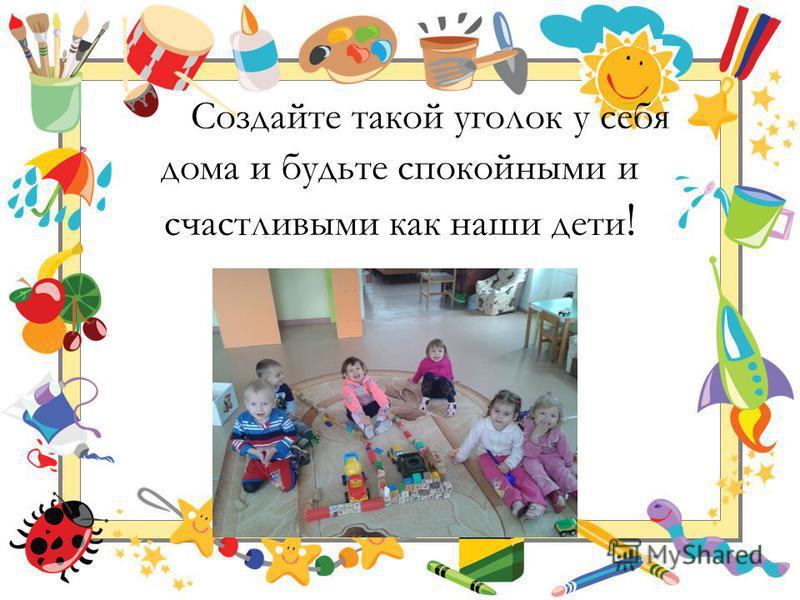 Создайте такой уголок у себя дома и будьте спокойными и счастливыми как наши дети !