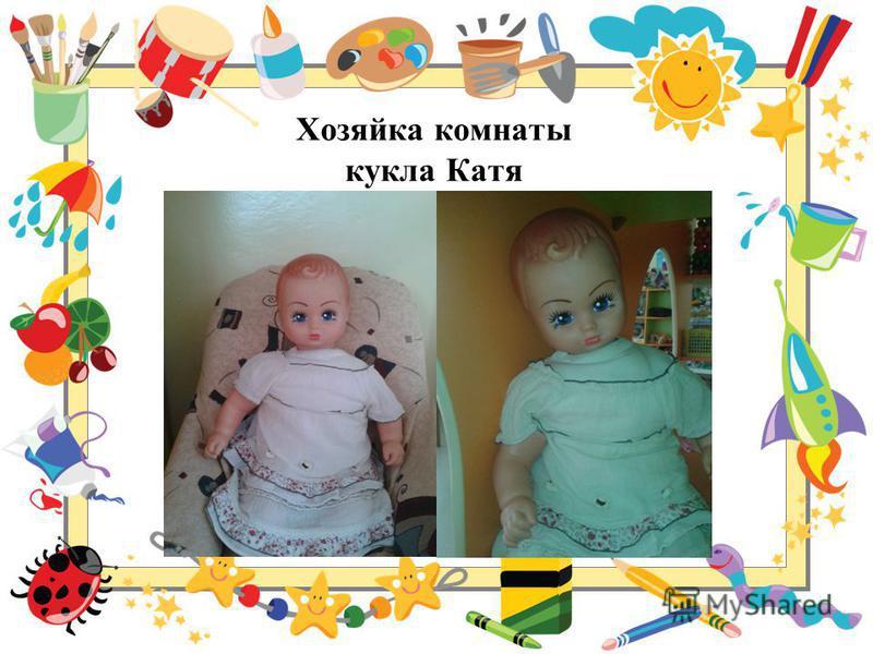 Хозяйка комнаты кукла Катя