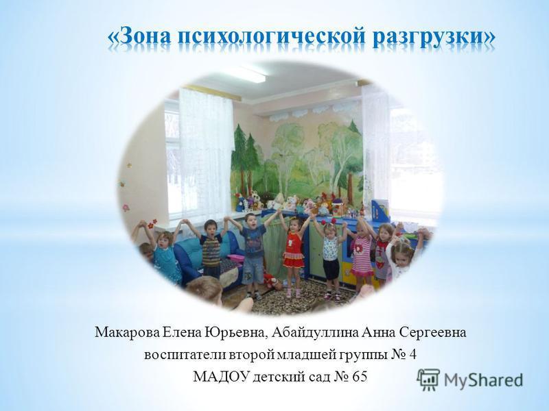 Макарова Елена Юрьевна, Абайдуллина Анна Сергеевна воспитатели второй младшей группы 4 МАДОУ детский сад 65