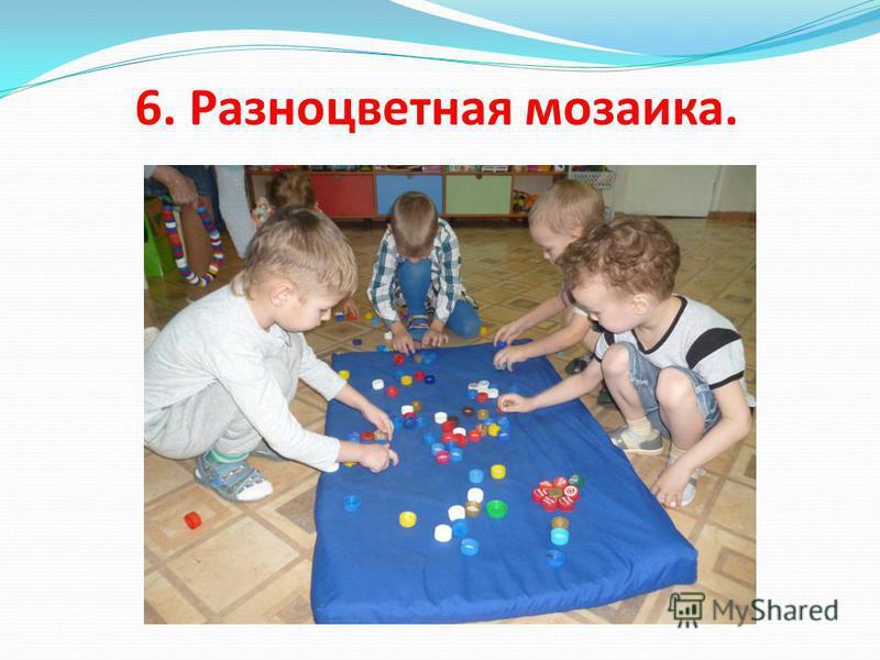 6. Разноцветная мозаика.