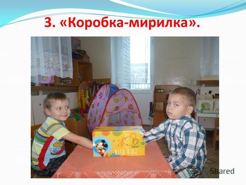 3. «Коробка-морилка».