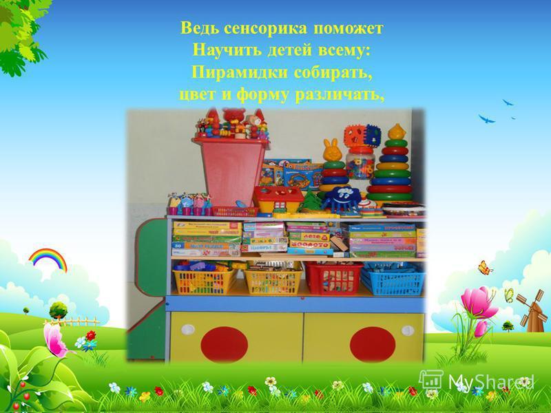 Ведь сенсорика поможет Научить детей всему: Пирамидки собирать, цвет и форму различать,