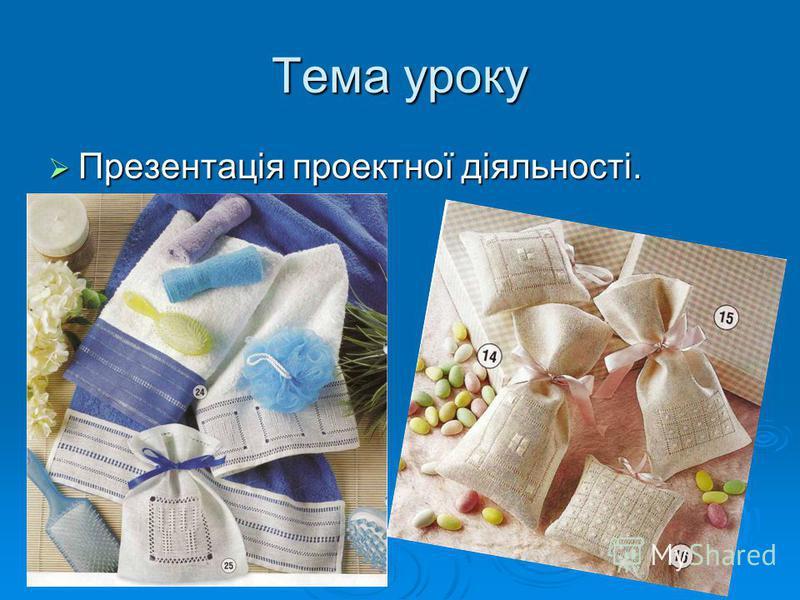 Тема уроку Презентація проектної діяльності. Презентація проектної діяльності.