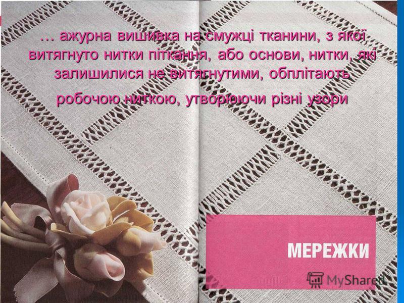 … ажурна вишивка на смужці тканини, з якої витягнуто нитки піткання, або основи, нитки, які залишилися не витягнутими, обплітають робочою ниткою, утворюючи різні узори