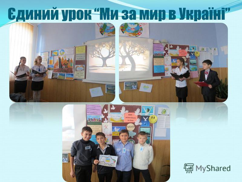 Єдиний урок Ми за мир в Україні