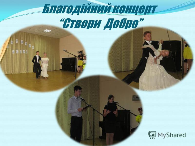 Благодійний концерт Створи Добро