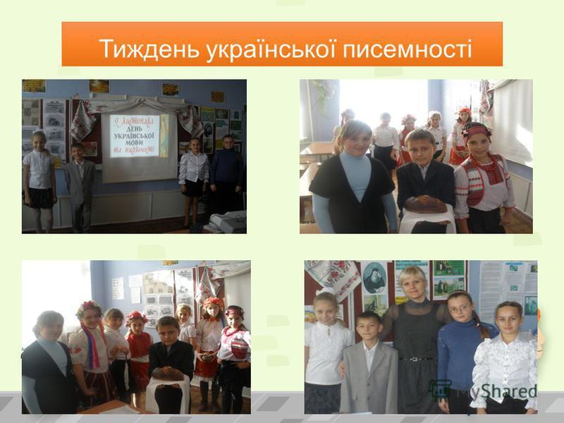 Тиждень української писемності