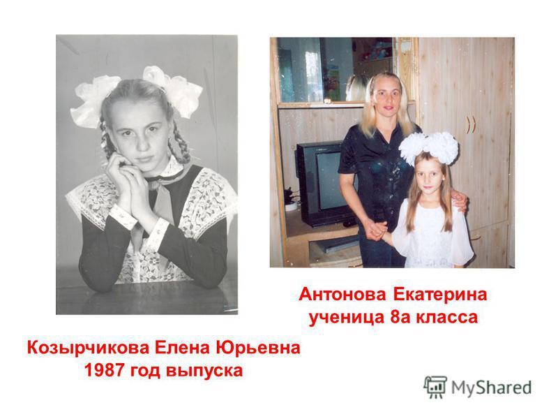 Козырчикова Елена Юрьевна 1987 год выпуска Антонова Екатерина ученица 8а класса