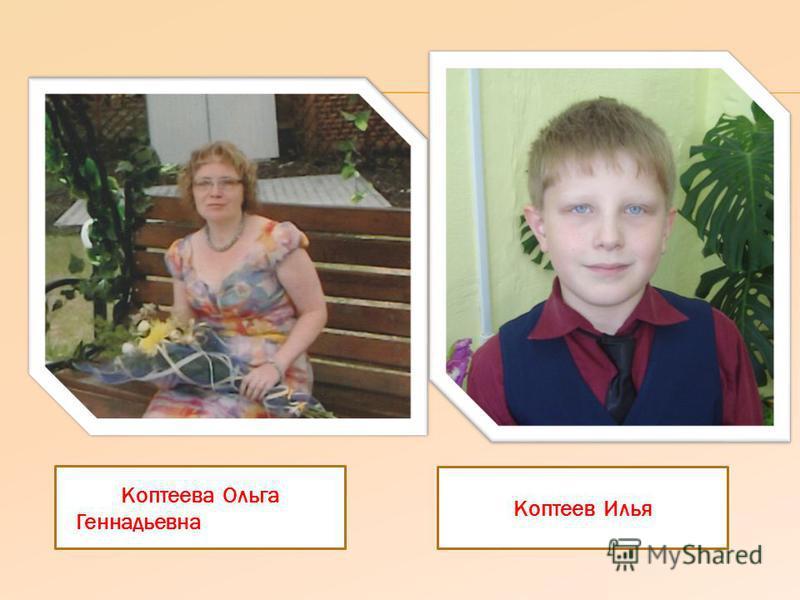 Коптеева Ольга Геннадьевна Коптеев Илья