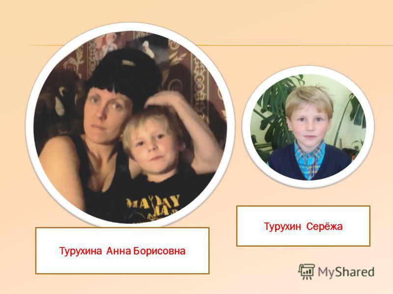 Турухина Анна Борисовна Турухин Серёжа