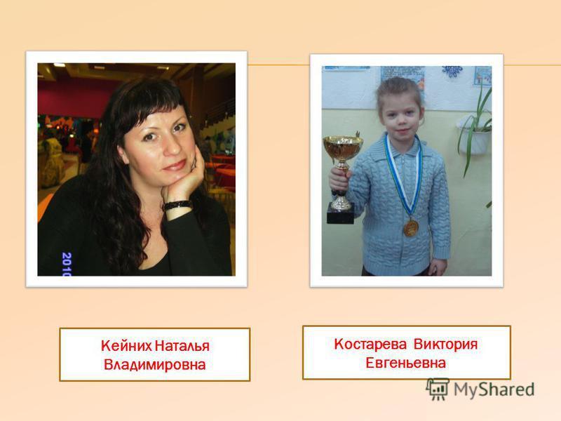 Кейних Наталья Владимировна Костарева Виктория Евгеньевна