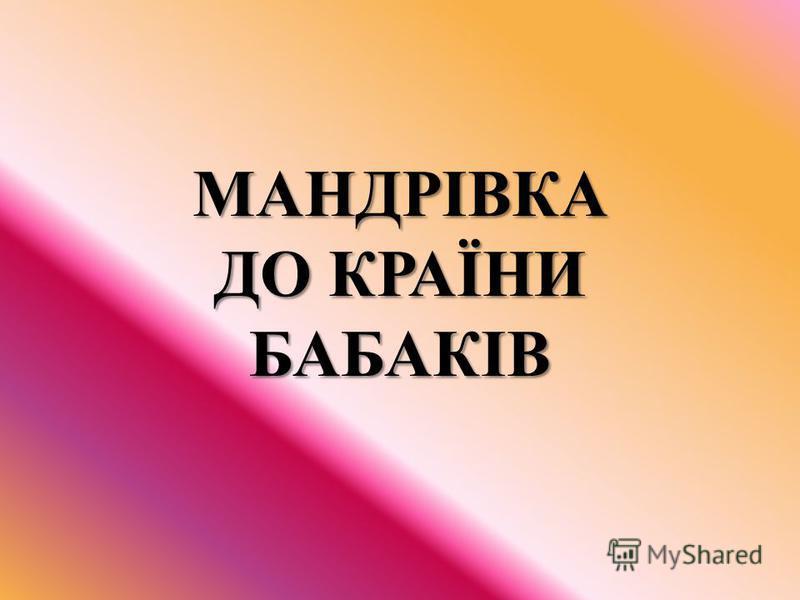 МАНДРІВКА ДО КРАЇНИ БАБАКІВ