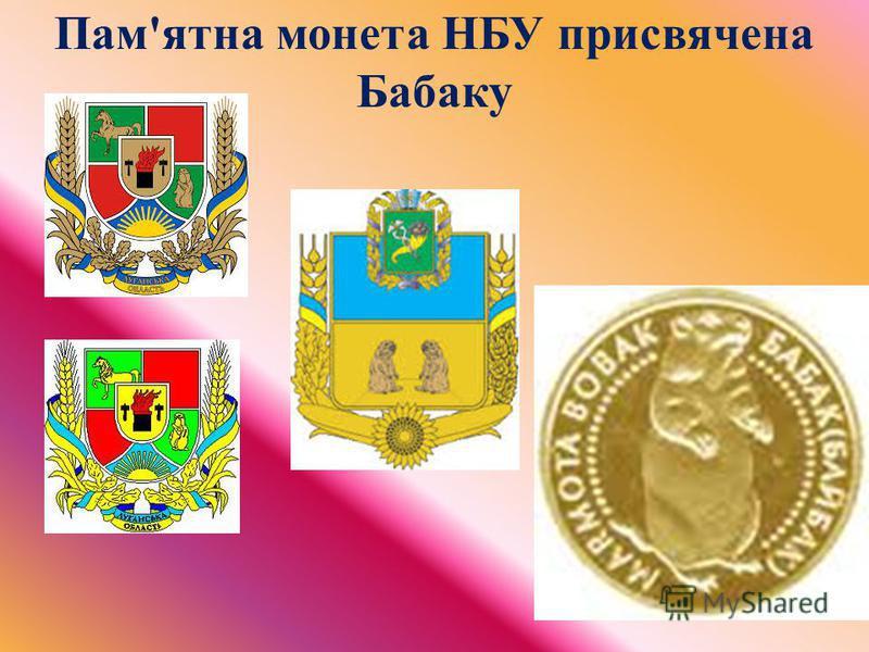 Пам'ятна монета НБУ присвячена Бабаку