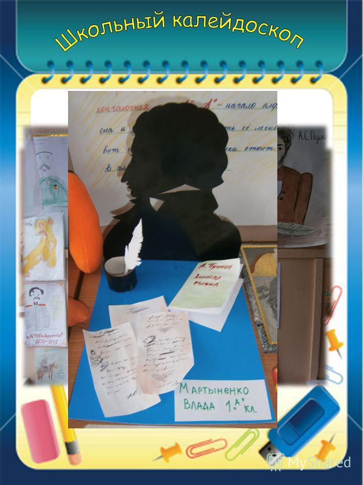 День второй – День Любознаек 1. Открытие площадки для самовыражения 2. Игра – соревнование для обучающихся 1-х классов «Весёлый наборщик».