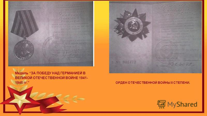 Медаль ЗА ПОБЕДУ НАД ГЕРМАНИЕЙ В ВЕЛИКОЙ ОТЕЧЕСТВЕННОЙ ВОЙНЕ 1941- 1945 гг. ОРДЕН ОТЕЧЕСТВЕННОЙ ВОЙНЫ II СТЕПЕНИ.