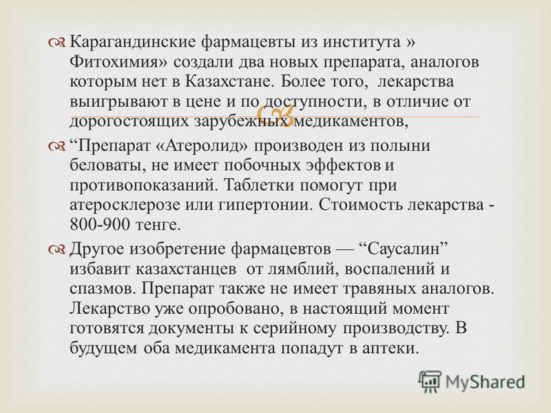 Карагандинские фармацевты из института » Фитохимия » создали два новых препарата, аналогов которым нет в Казахстане. Более того, лекарства выигрывают в цене и по доступности, в отличие от дорогостоящих зарубежных медикаментов, Препарат « Атеролид » п