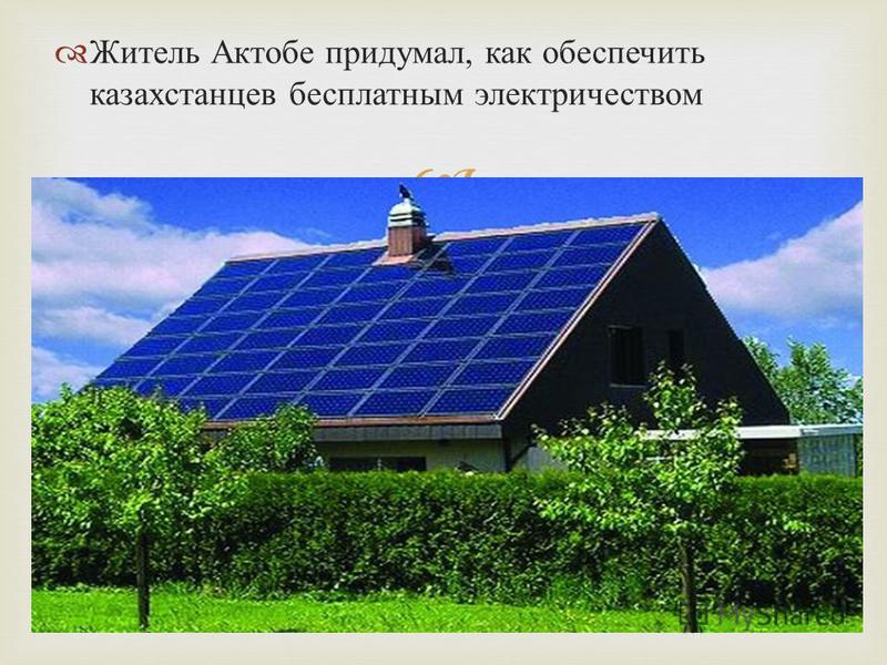 Житель Актобе придумал, как обеспечить казахстанцев бесплатным электричеством