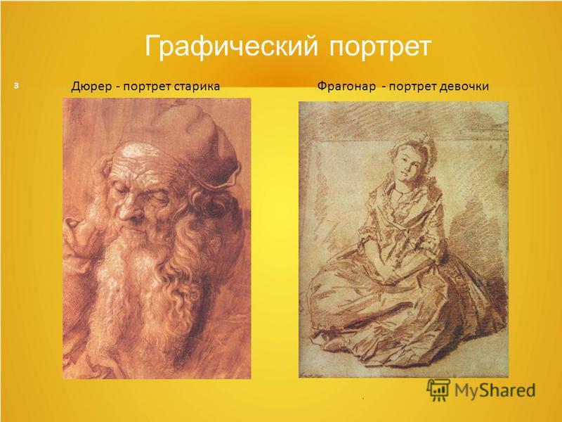 Графический портрет 3. Дюрер - портрет старикаФрагонар - портрет девочки