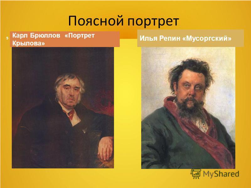 5 Карл Брюллов «Портрет Крылова» Илья Репин «Мусоргский» Поясной портрет