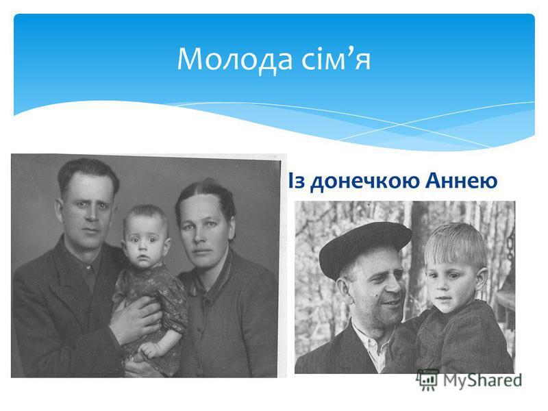 Молода сімя Із донечкою Аннею